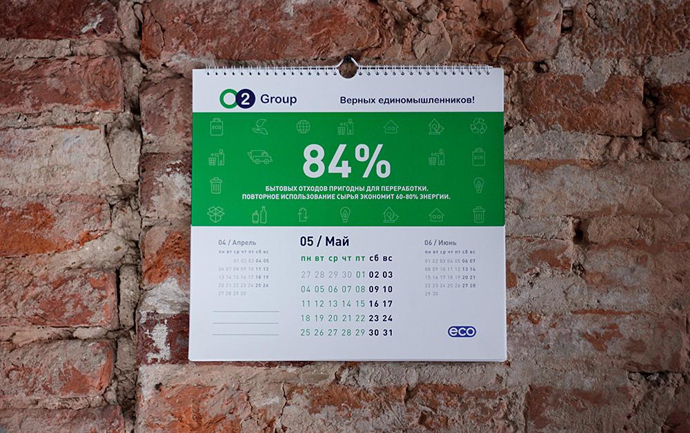eco_calendar_3