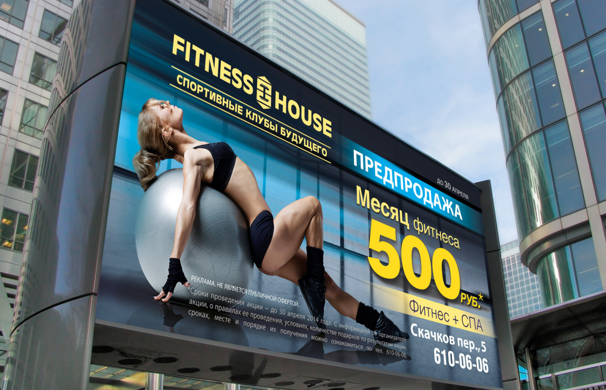 Fitness_House_adv