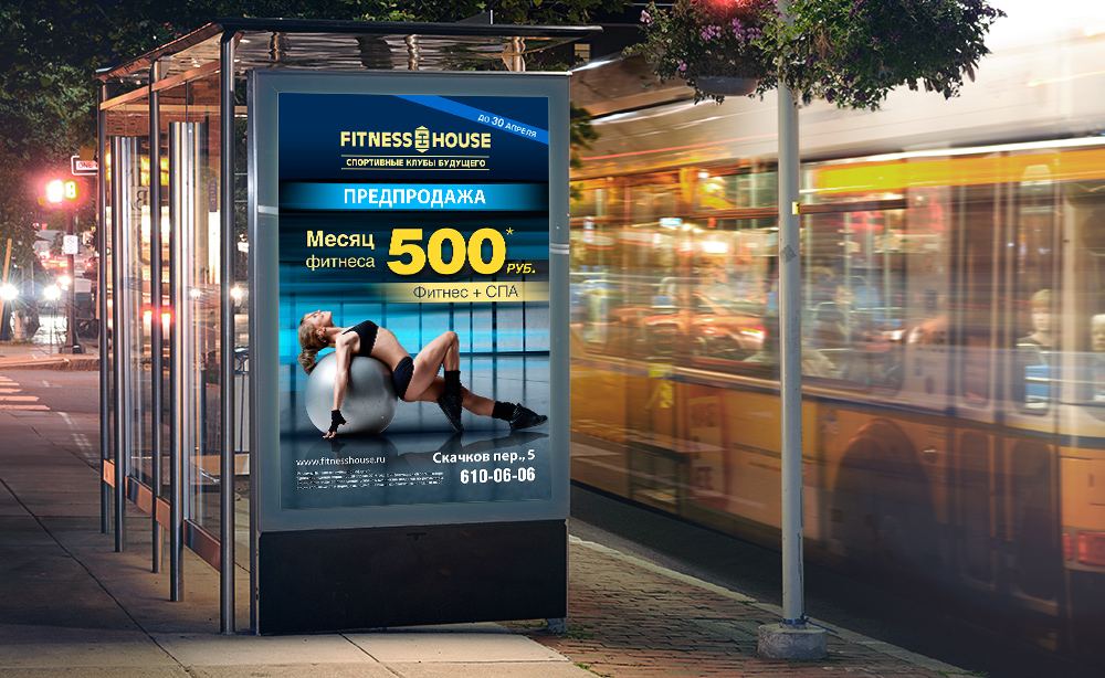 Fitness_House_busstop