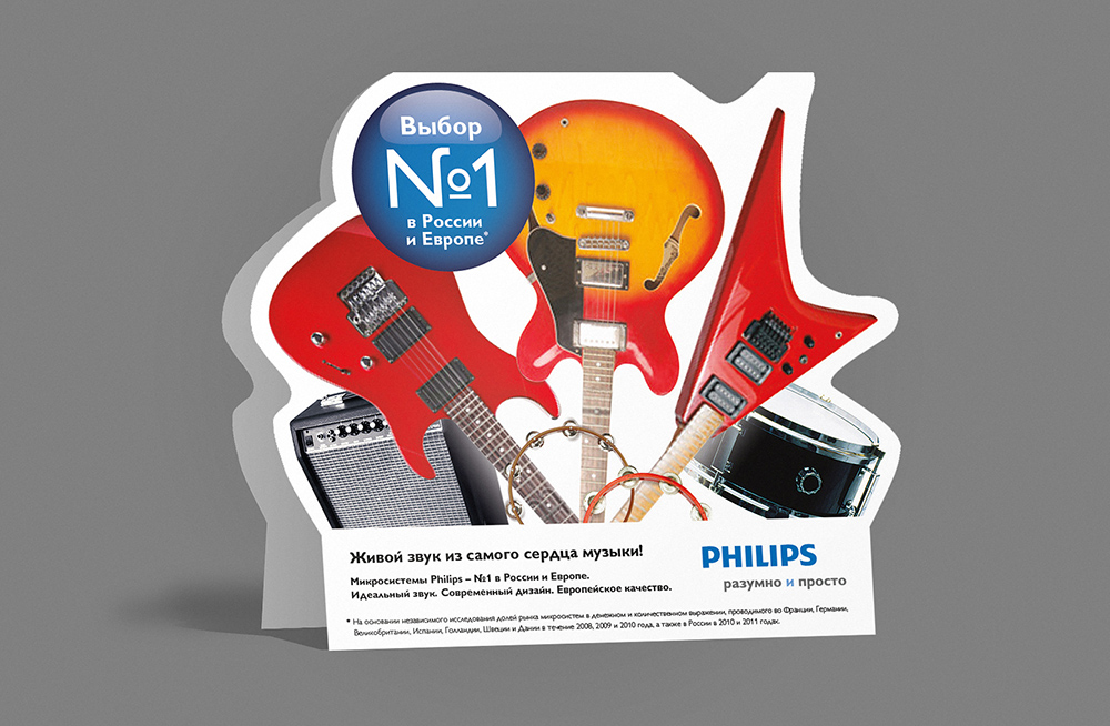 Philips_audio2