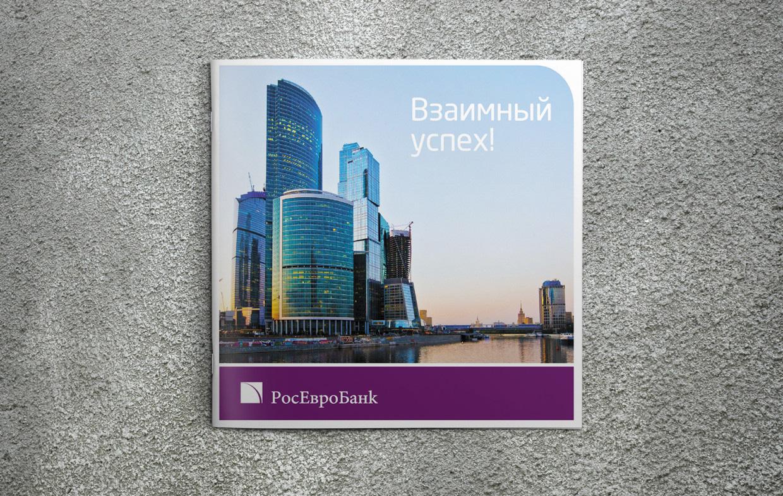 RosEvroBank_cover