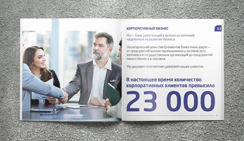 brochure_RosEvrobank