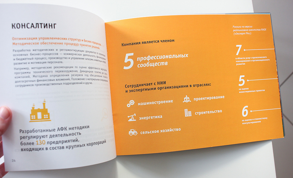 afk_booklet_16
