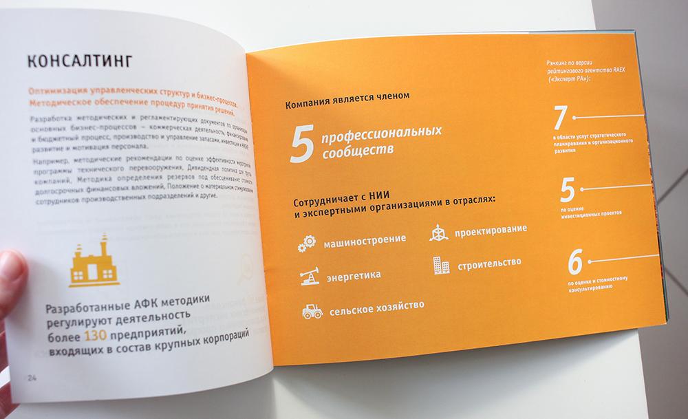 afk_booklet_16
