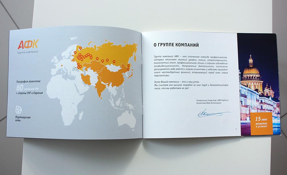 afk_booklet_5
