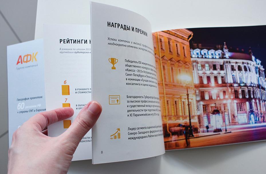 afk_booklet_6