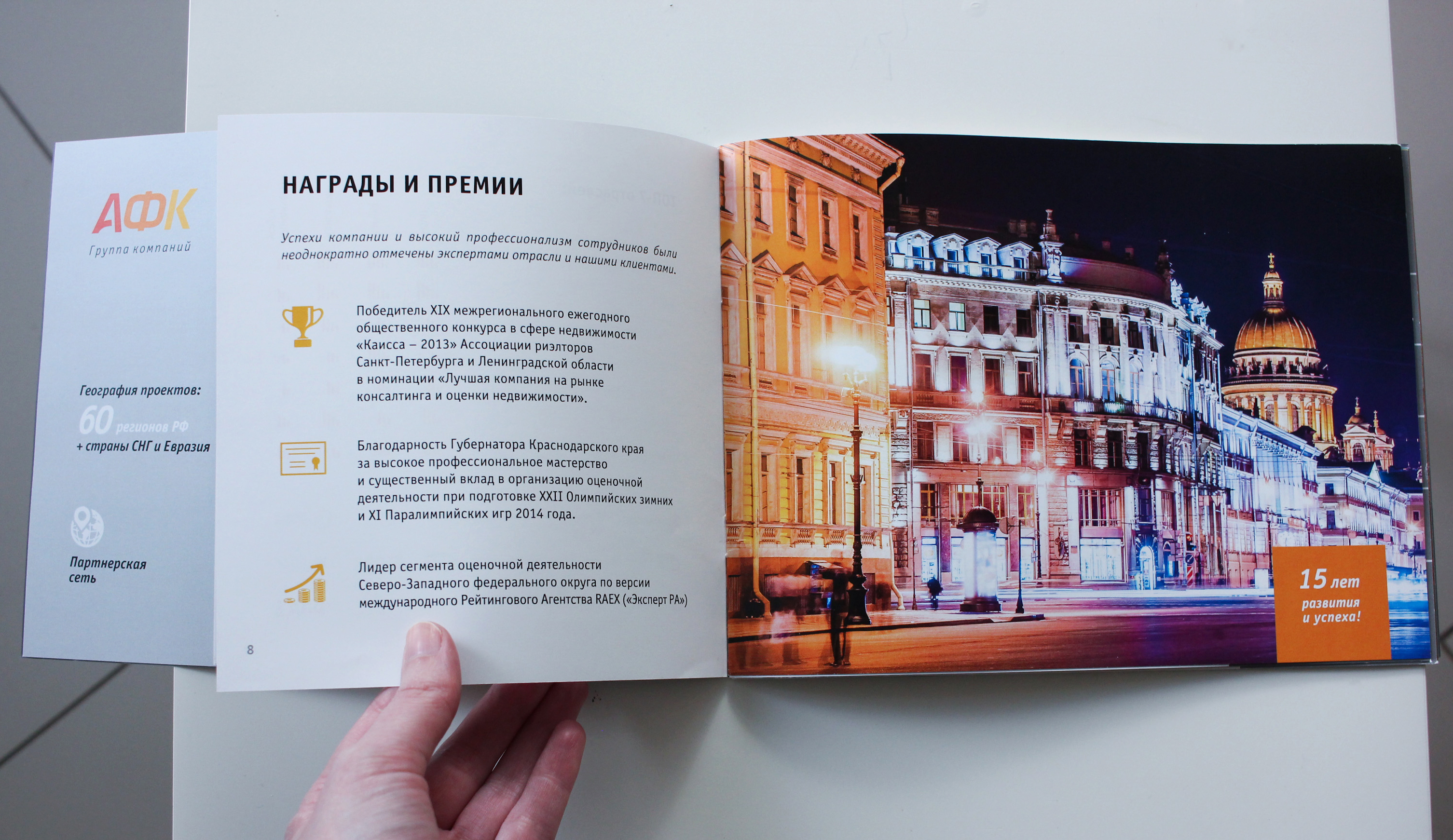 afk_booklet_8