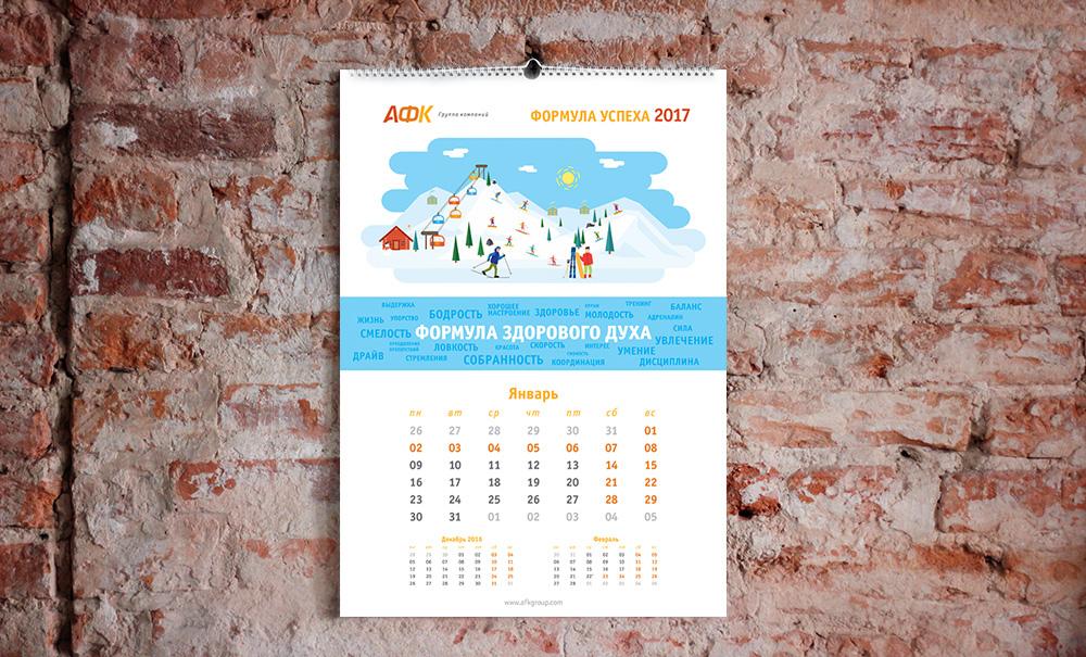 calendar_AFK_2017_02