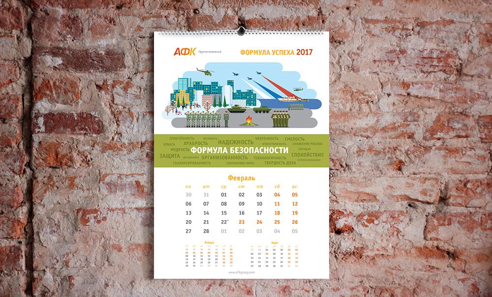 calendar_AFK_2017_03