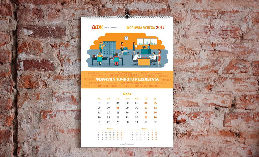 calendar_AFK_2017_04
