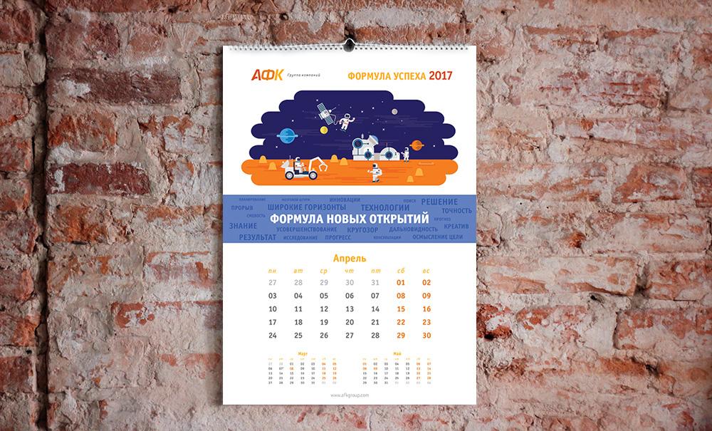 calendar_AFK_2017_05
