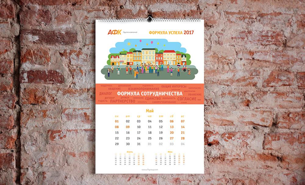 calendar_AFK_2017_06
