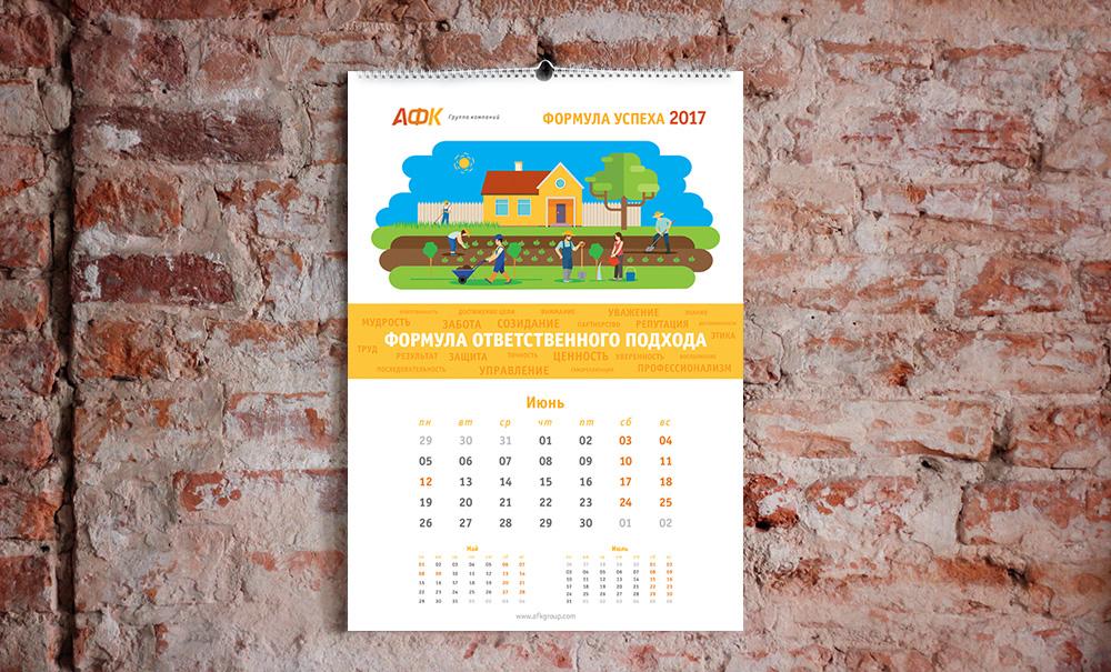 calendar_AFK_2017_07