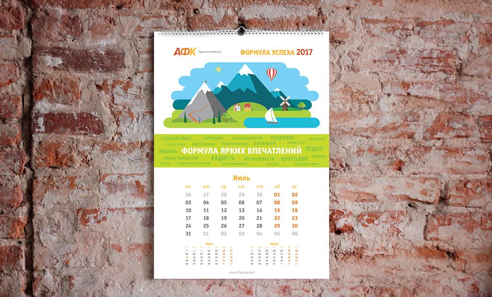 calendar_AFK_2017_08