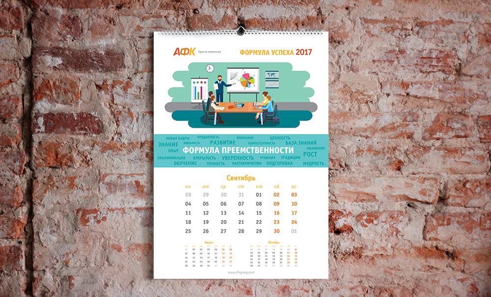 calendar_AFK_2017_10