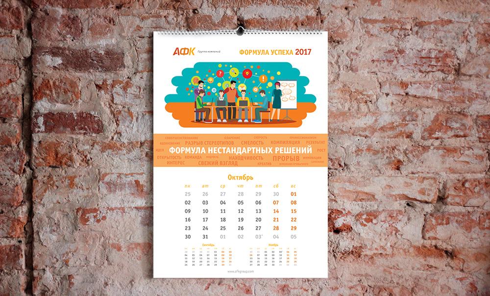 calendar_AFK_2017_11