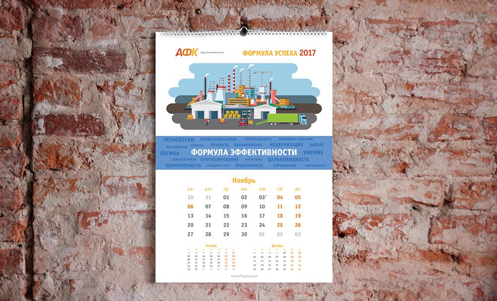 calendar_AFK_2017_12
