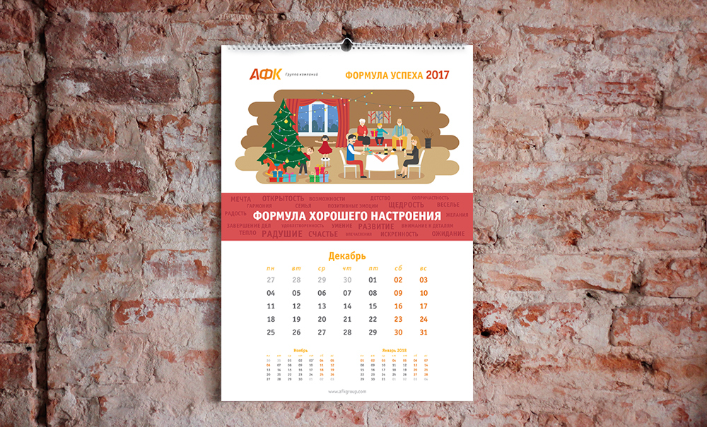 calendar_AFK_2017_13