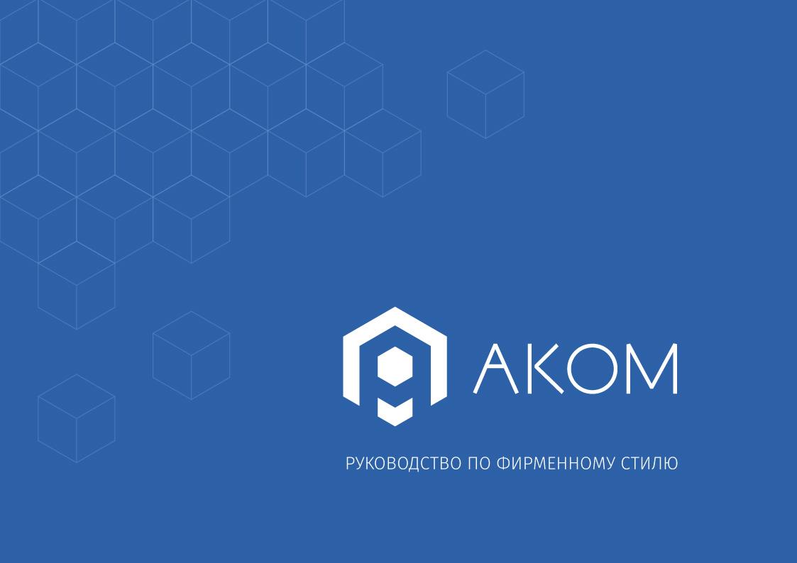 Akom_guideline_2-01