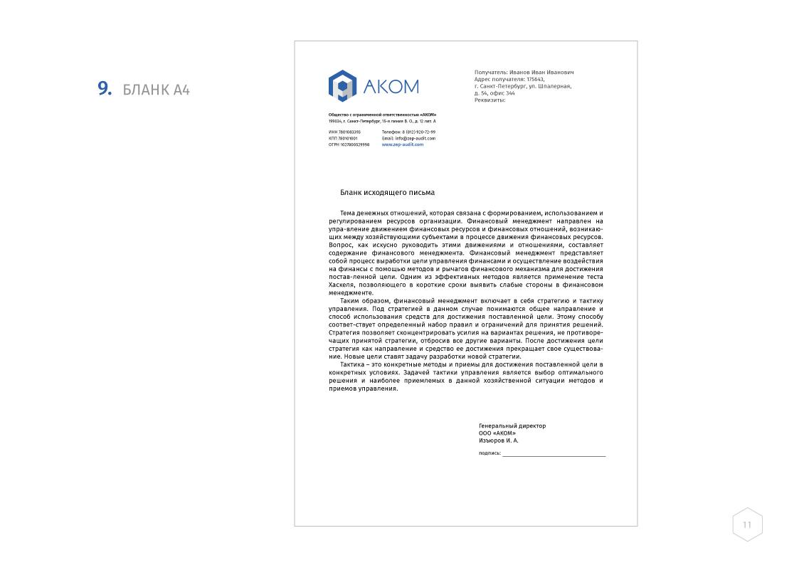 Akom_guideline_2-11