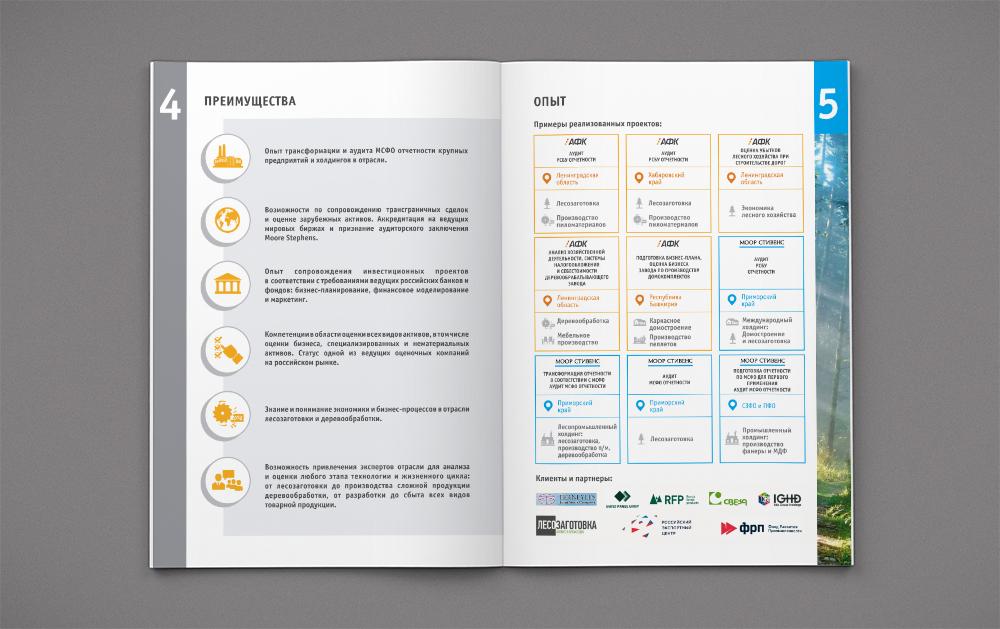 broshure_departments10