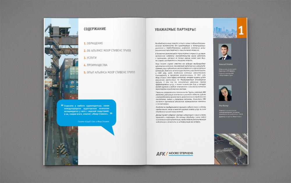 broshure_departments3