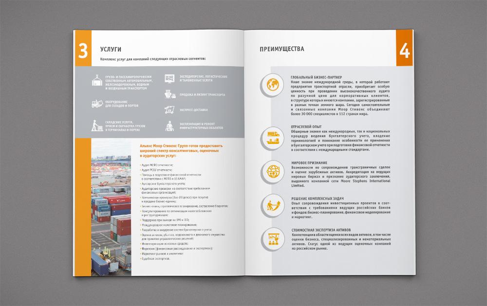 broshure_departments5
